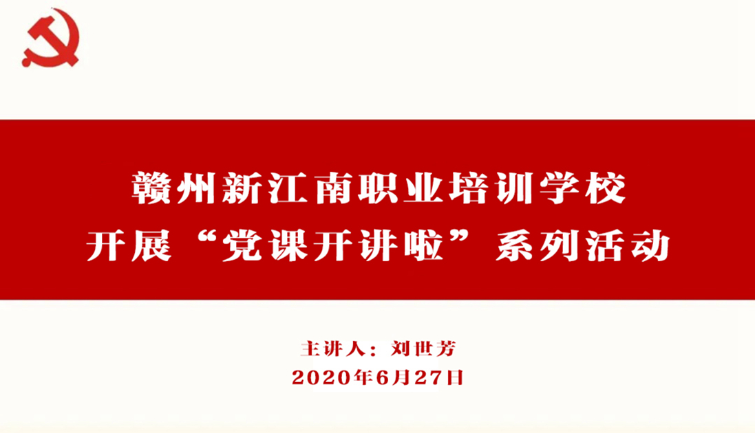 党课开讲啦 (11).jpg