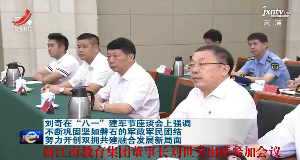 刘世芳参加江西八一建军节座谈会.jpg