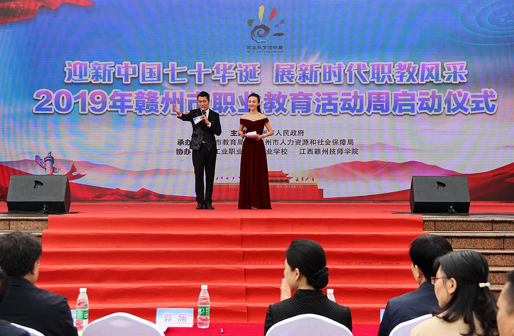 2019年赣州市职业教育活动周启动仪式.JPG