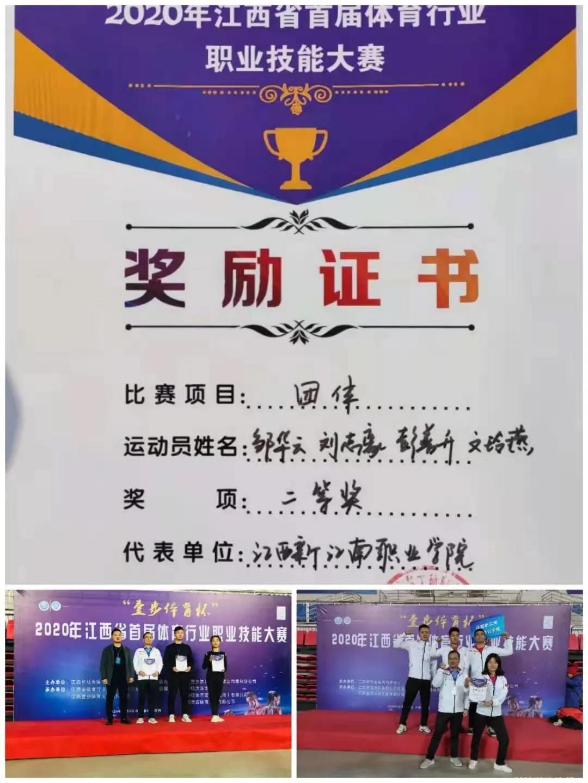 体育行业职业技能大赛2.jpg